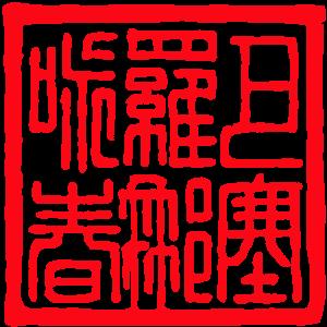 BWC-Stamp